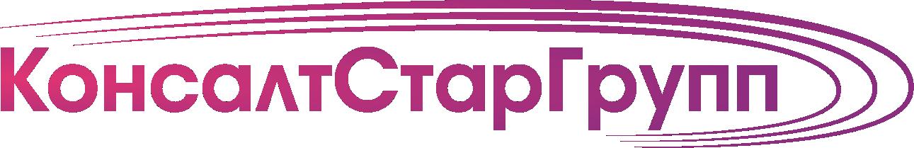 КонсалтСтарГрупп